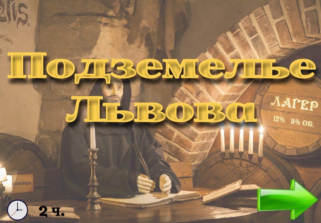 Экскурсии подземный Львов | катакомбы Львова | экскурсия во львовские подземелья