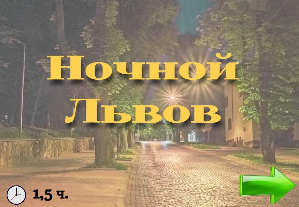 Ночной Львов. Необычная вечерняя экскурсия по Львову!