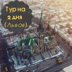 Двухдневный тур во Львов   Львов выходного дня
