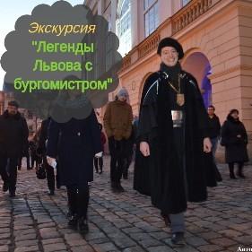 Интересная экскурсия «Легенды Львова с бургомистром»