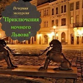 Ночная экскурсия по Львову! Львов 2018. Ночной Львов!