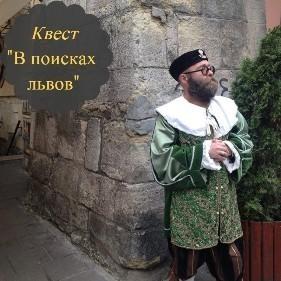 Квест-экскурсия «Тайные знаки». Квест экскурсия по городу. Львов интересные экскурсии.