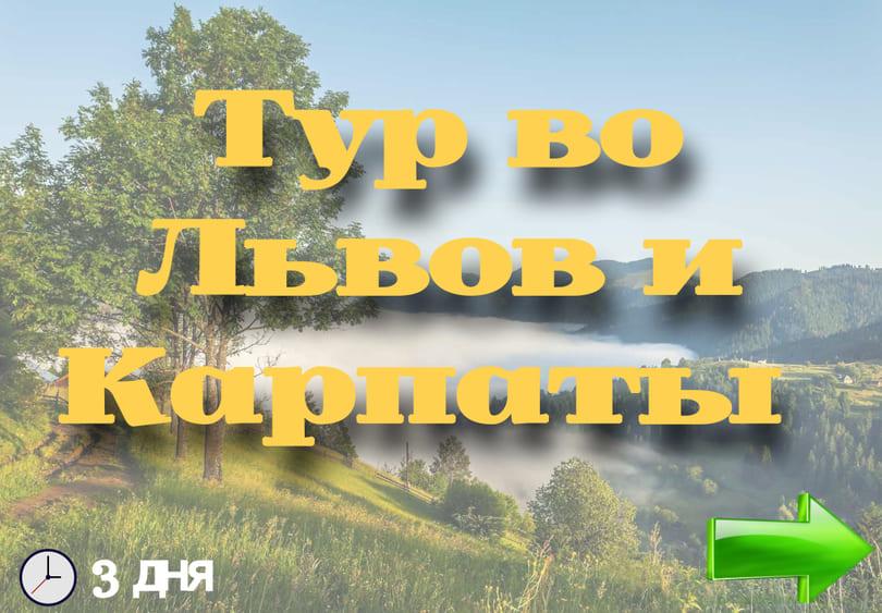 Карпаты. экскурс тур | Туры по Украине Львов