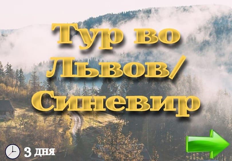 Озеро Синевир, водопад Шипот | туры во Львов из Москвы