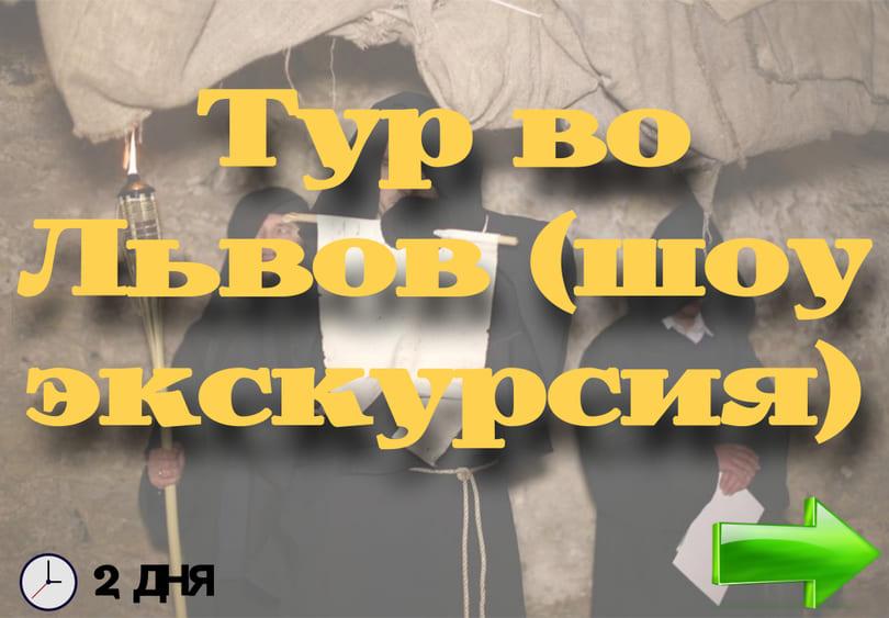 Тур во Львов и шоу-экскурсия