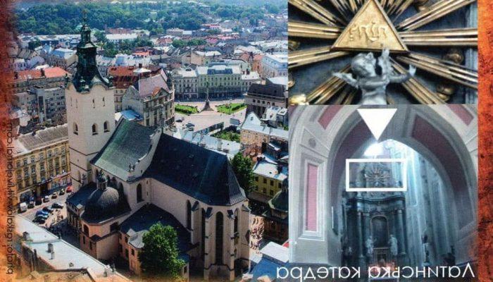 Имя бога на зданиях Львова | PANGID.IN.UA
