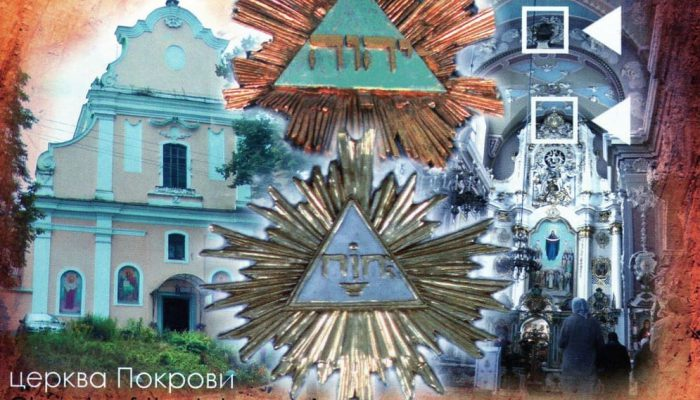 Имя Бога во Львове (Иегова, Яхве, тетраграмматон)