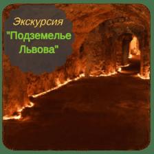 Подземелье, львов для детей