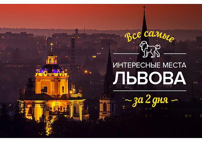 Туры во Львов   Тур поездки во Львов   Путешествие во Львов