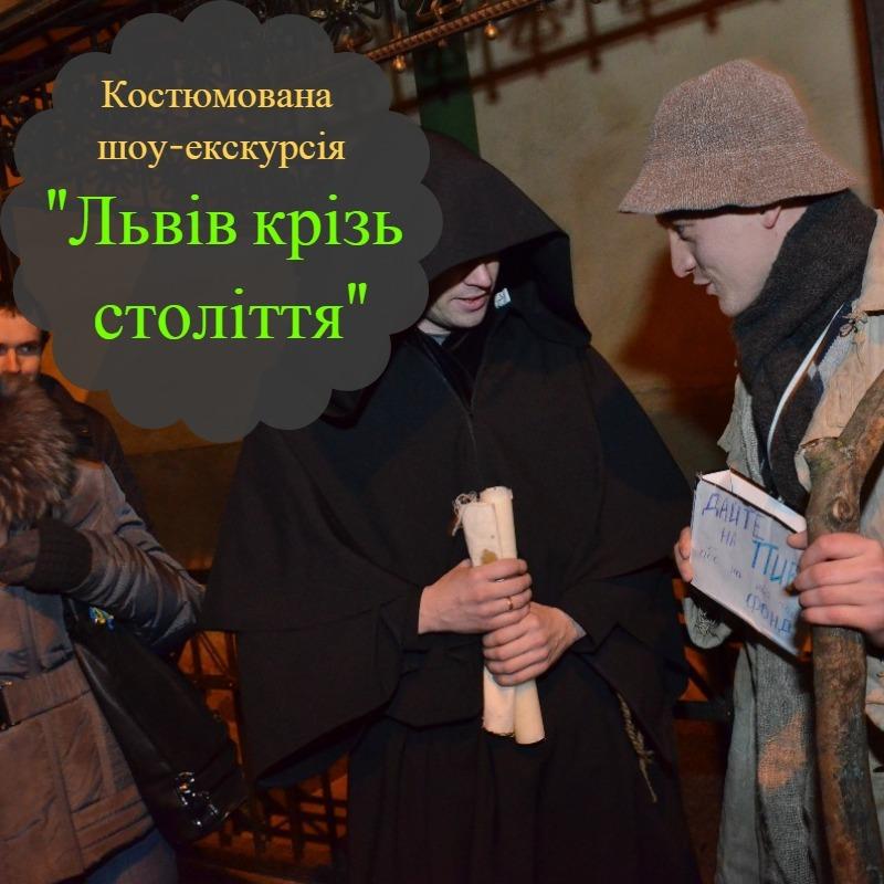 Театралізована екскурсія по Львову