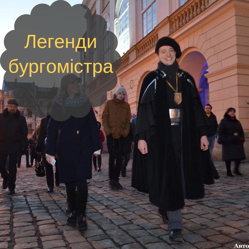 Театралізована і незвичайна екскурсія по Львову