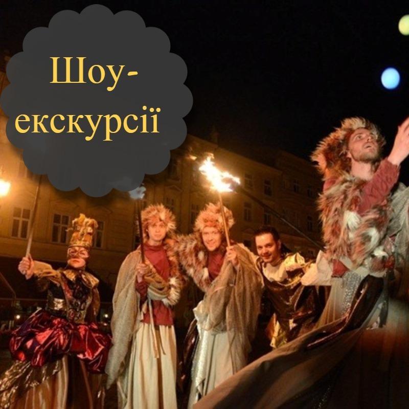 Театралізовані і незвичайні екскурсії по Львову