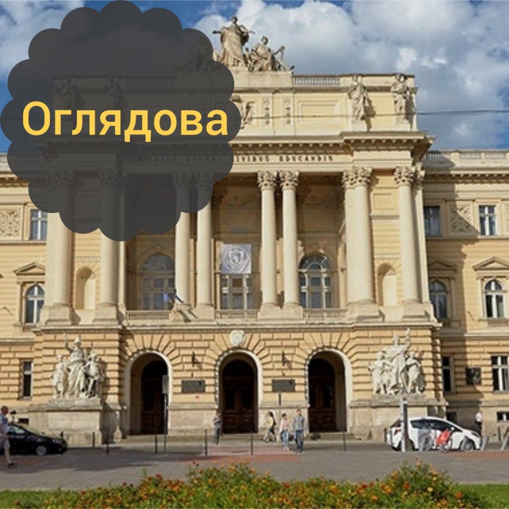 Оглядова пішохідна екскурсія. Львів