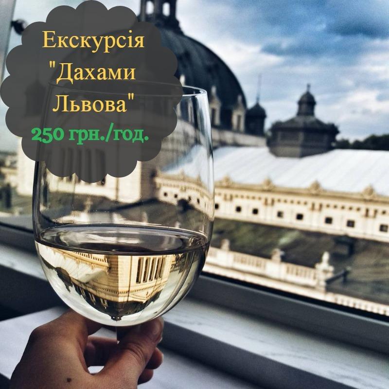 Екскурсія дахами Львова. Машина на даху Львів